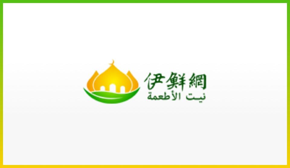 北京新晟伊鲜网络技术有限公司