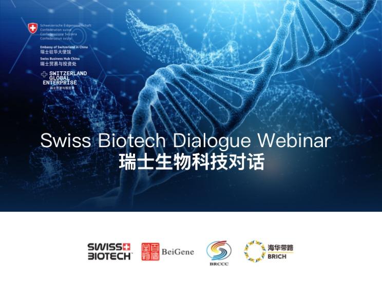 瑞士生物科技对话