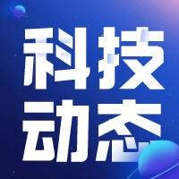 高水平谋划中关村对外开放,助力北京建设国际科技创新中心