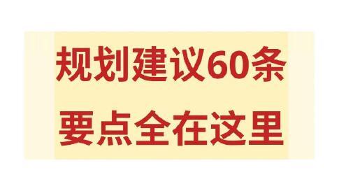 十四五规划建议中国要办100条,要点全在这里!总结全图!!!