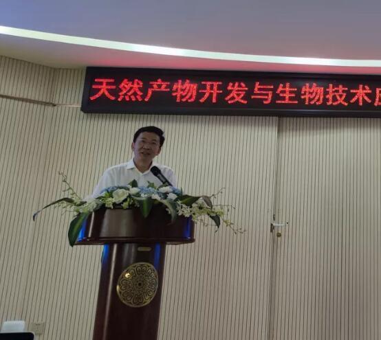 """省科学技术院成功举办""""天然产物开发与生物技术应用专题培训班"""""""