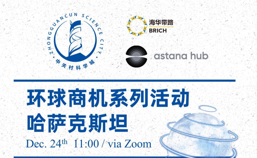 """推动哈萨克斯坦数字化转型,海华带路成功举办""""中国-哈萨克斯坦商机对接会"""""""