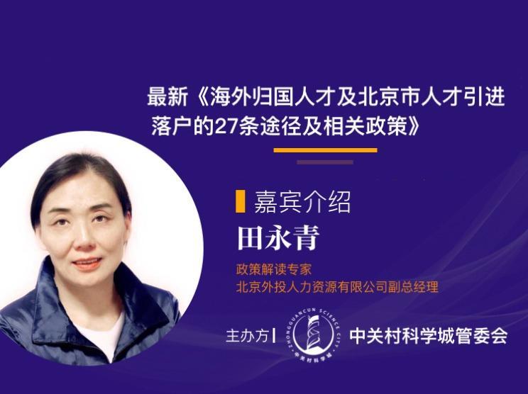 海外归国人才及北京市人才引进落户的27条途径和相关政策