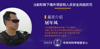 当前形势下中国企业海外项目人员安全风险防范